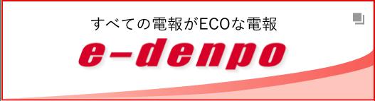 すべての電報がECOな電報 e-denpo