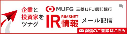 三菱UFJ信託銀行 IR情報メール配信