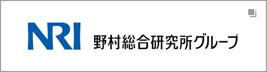 野村総合研究所グループ