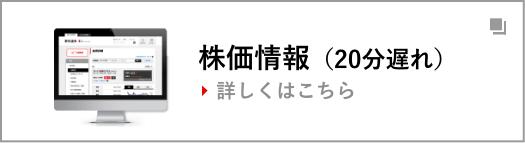 株価情報(20分遅れ)